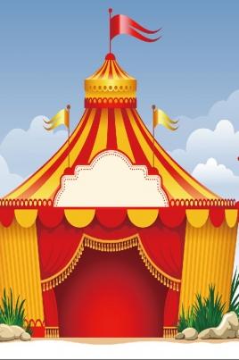 Цирк «Французский шатер» постер