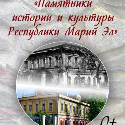 Памятники истории и культуры РМЭ