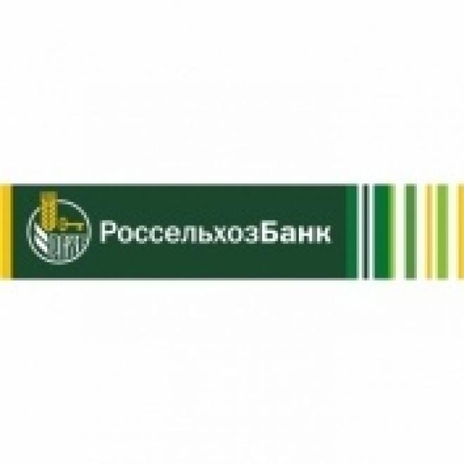 Россельхозбанк наградил победителей акции «Вы вкладываете в наш Банк – мы вкладываем в Ваше здоровье!»