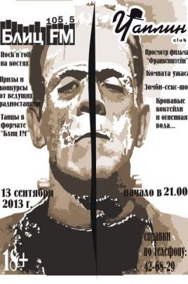 Пятница, 13-ое постер