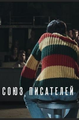 Союз писателей постер