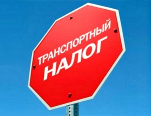 В Госдуму поступил очередной законопроект об отмене транспортного налога