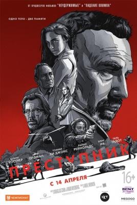 ПреступникCriminal постер
