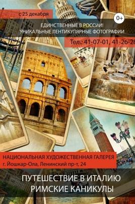 Римские каникулы постер