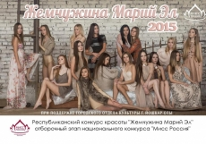 В Йошкар-Оле пройдет отборочный тур конкурса «Мисс Россия»
