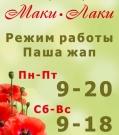 Салон красоты «Маки-Лаки»