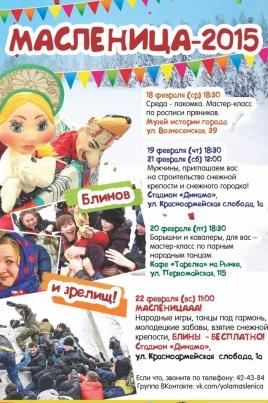 Масленица 2015 постер