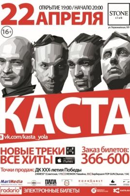 КАСТА постер
