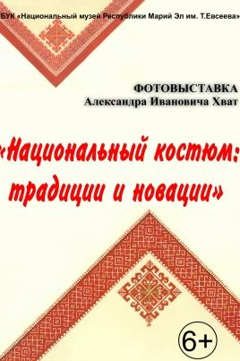 Национальный костюм: традиции и новации постер