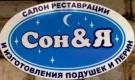 Салон реставрации пухо-перьевых изделий «Сон&Я»