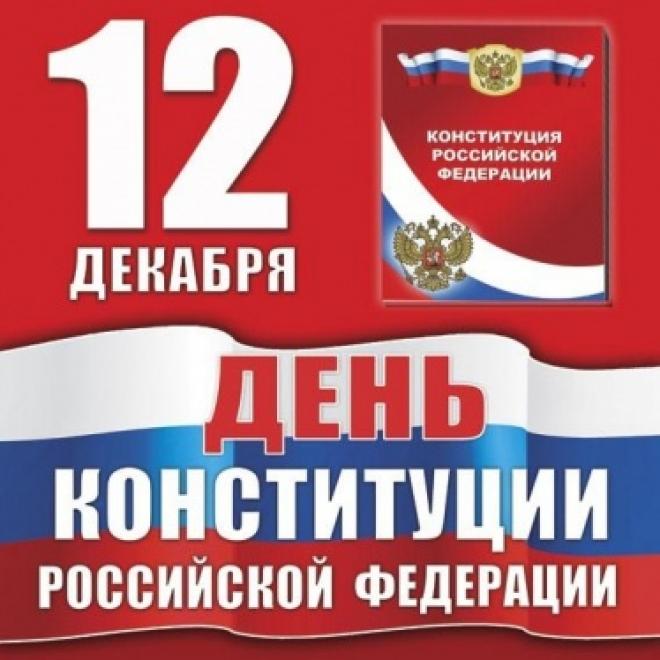 В День Конституции чиновники будут общаться с народом