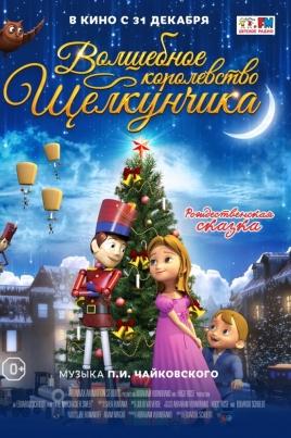 Волшебное королевство ЩелкунчикаThe Nutcracker Sweet постер