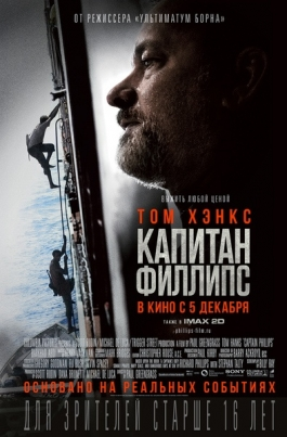 Капитан ФиллипсCaptain Phillips постер