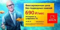 «Дом.ru» - без подводных камней