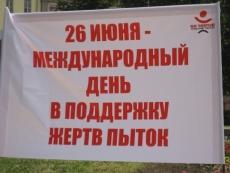 Йошкар-Ола присоединяется к Международному Дню в поддержку жертв пыток