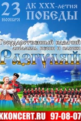 Государственный казачий ансамбль песни и пляски