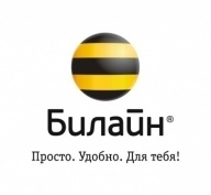 «Билайн» предлагает клиентам уникальную услугу денежных переводов с помощью мобильного телефона