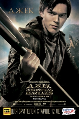 Джек – покоритель великановJack the Giant Slayer постер