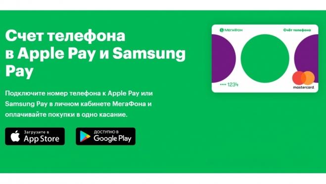 «МегаФон» возвращает деньги при оплате виртуальной картой через Apple Pay, Samsung Pay и Google Pay