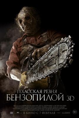 Техасская резня бензопилойTexas Chainsaw 3D постер