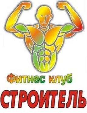 Фитнес-клуб «Строитель» ищет самых спортивных