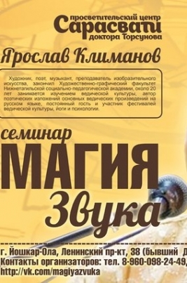 Семинар Ярослава Климанова
