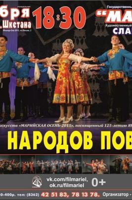 Танцы народов Поволжья постер