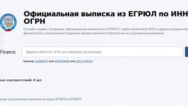 Как получить официальную выписку из ЕГРЮЛ по ИНН или ОГРН