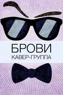 Кавер-группа «Брови»