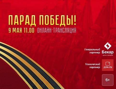 Парад 9 Мая в Йошкар-Оле будет транслировать Marimedia.ru
