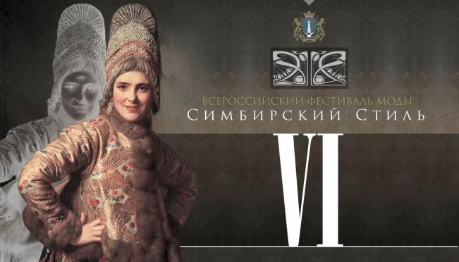 Дизайнеры Йошкар-Олы отправились на VI Юбилейный Всероссийский Фестиваль Моды «Симбирский Стиль»
