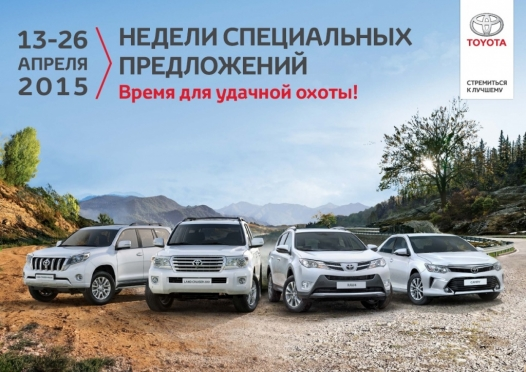 Две недели специальных предложений на новые автомобили Toyota