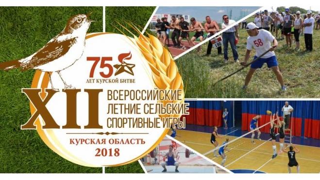 Сборная Марий Эл заняла 2 место во Всероссийских летних сельских спортивных играх