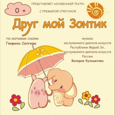 Друг мой Зонтик