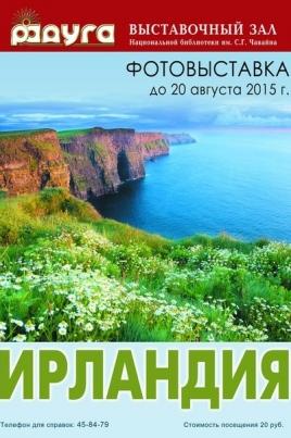 Фотовыставка «Ирландия» постер
