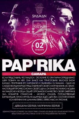 Pap'rika (г.Самара) постер