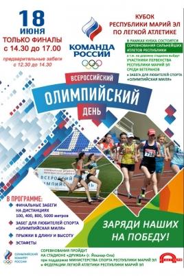 XXVII Всероссийский Олимпийский день постер