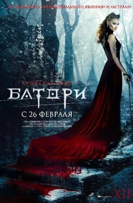 Кровавая леди БаториLady of Csejte постер
