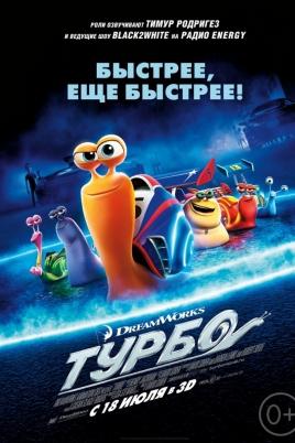 ТурбоTurbo постер