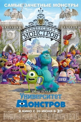Университет монстровMonsters University постер