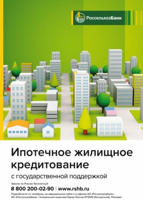 Марийский филиал Россельхозбанка проводит совместную акцию с компанией ООО «Честр-Инвест»
