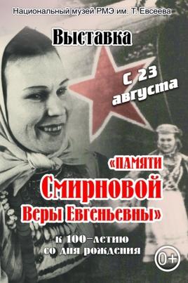 Памяти В.Е.Смирновой. К 100-летию со дня рождения постер