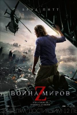 Война миров ZWorld War Z постер