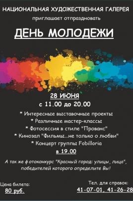 День Молодежи постер