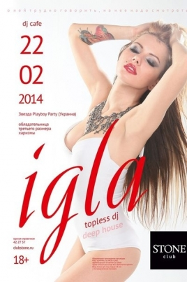 Topless dj Igla постер