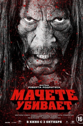 Мачете убиваетMachete Kills постер