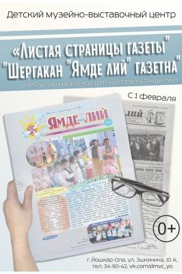 Листая страницы газеты – Шергакан «Ямде лий»