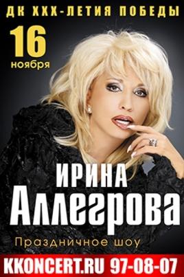 Ирина Аллегрова постер