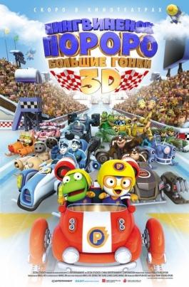 Пингвиненок Пороро: Большие гонкиPororo, the Racing Adventure постер