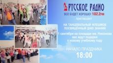 «Русское Радио Йошкар-Ола» предлагает встретить осень танцем